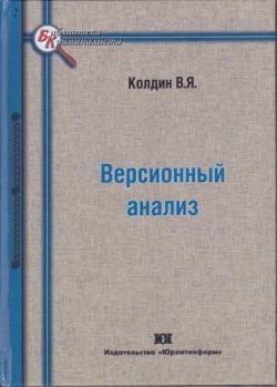 Версионный-анализ-Обложка1-250x349