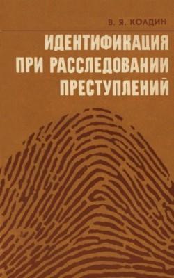 Идентификация-при-расследовании-Обложка-250x400