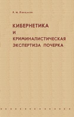 Кибернетика и крим. экспертиза Обложка
