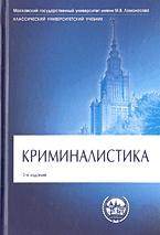 Учебник-классический-Обложка