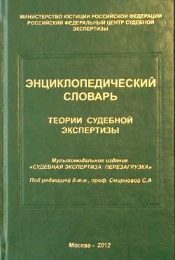 ! Энциклопедический словарь Обложка