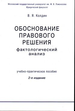 2-изд.-Обложка-250x367