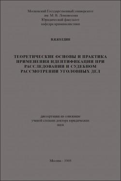 Экспертно криминалистические технологии Теоретические основы и   Докторская диссертация В Я Колдина Обложка