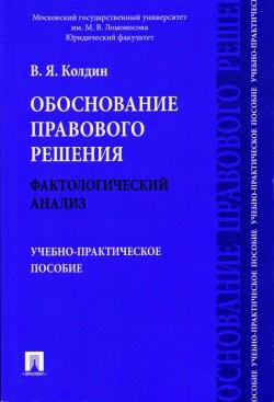 Обоснование правового решения 1 изд. Обложка